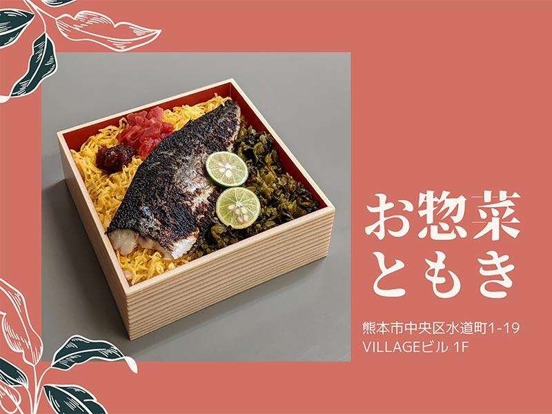 お惣菜 ともき